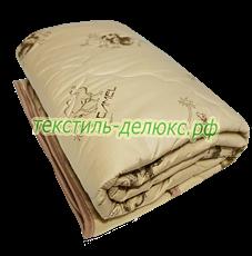 Одеяло из верблюжьей шерсти  облегченное 1,5 спальное