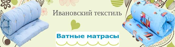 Ватные матрасы 110x190/200 см