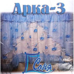 Шторы кухонные Арка 3